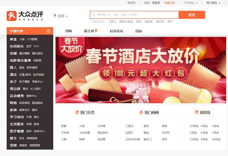 ▲大衆点評(北京)トップ