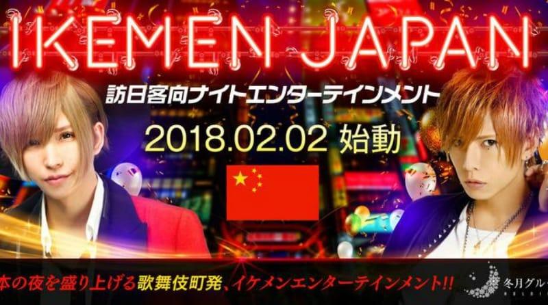 「IKEMEN JAPAN」冬月グループホールディングス株式会社プレスリリースより