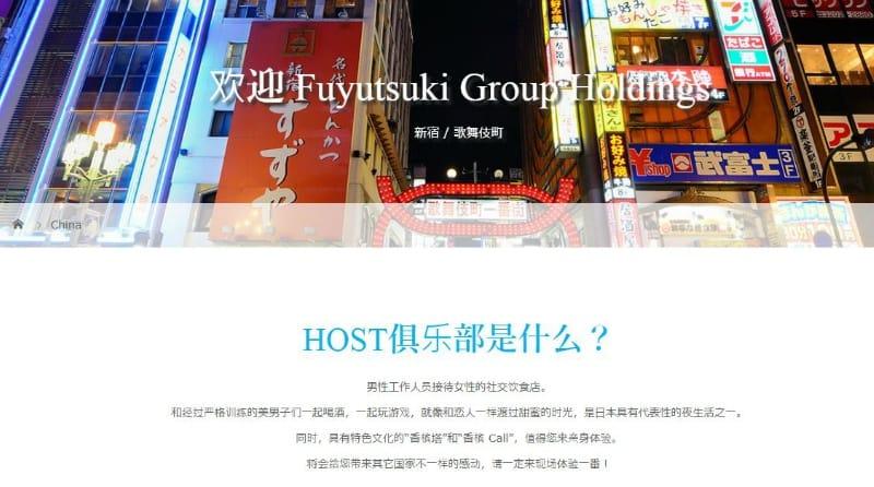 「IKEMEN JAPAN」中国語版予約サイト:冬月グループホールディングス株式会社プレスリリースより