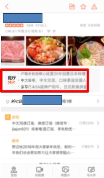 ▲公式登録されたページ。「餐庁特色」(赤)で、全面に出したい情報を一番目につく場所に公開。また施設が用意した豊富な写真をレイアウト可能。