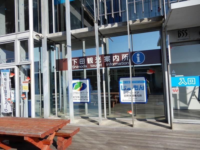 ▲道の駅「開国下田みなと」にある観光案内所。下田駅前にも観光案内所がある。