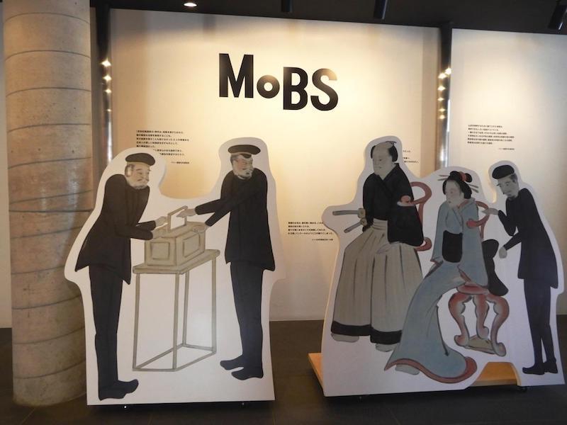 ▲黒船ミュージアム(MoBS)入り口のパネル。館内は当時の風俗画が展示されています
