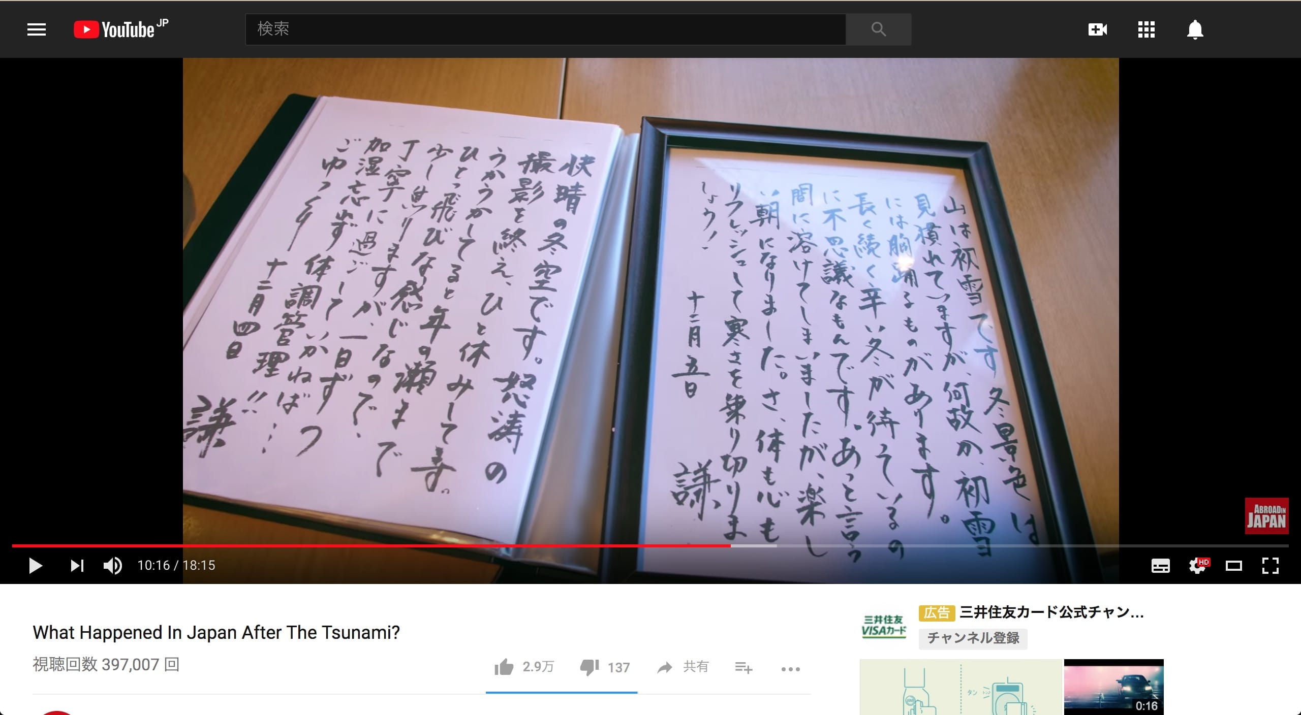 Youtube「What Happened In Japan After The Tsunami?」より