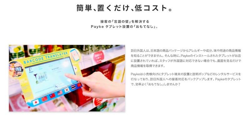 「Payke」WEBサイトより引用
