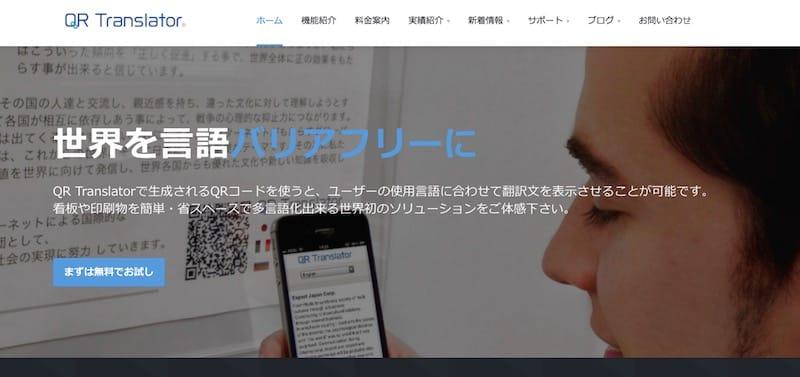 「QR Translator」Webサイトより引用