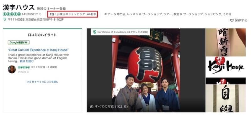 「漢字ハウス」TripAdvisor掲載ページより