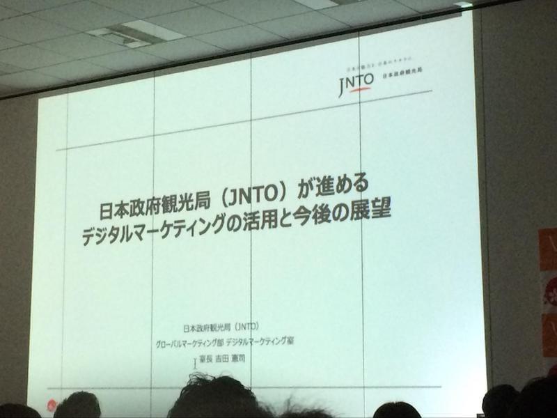 日本政府観光局(JNTO)吉田氏によるプレゼンテーション
