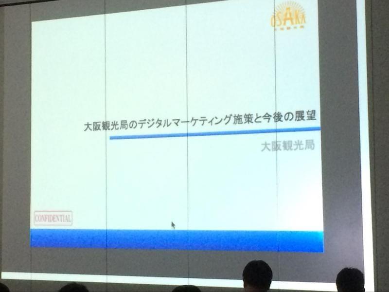 大阪観光局牧田氏によるプレゼンテーション