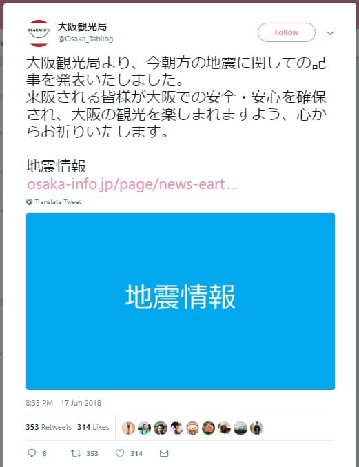 大阪観光局の公式アカウント 地震直後のツイート