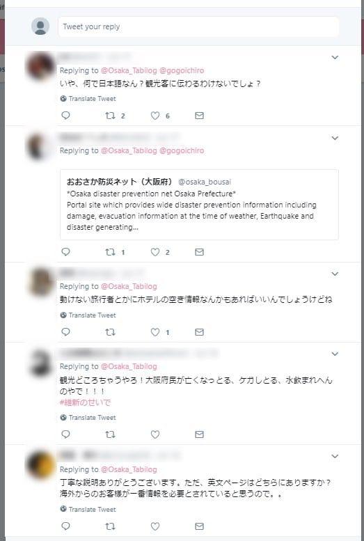 大阪観光局の公式アカウント 地震直後のツイートへの返信