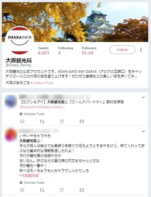 大阪観光局の公式アカウントへのツイート