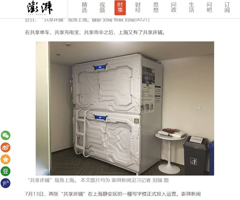 上海 睡眠共享舱(睡眠シェアキャビン)thepaper.cnより