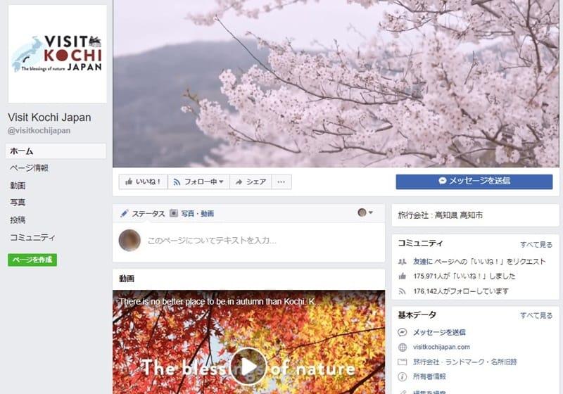フェイスブックページ「Visit Kochi Japan」