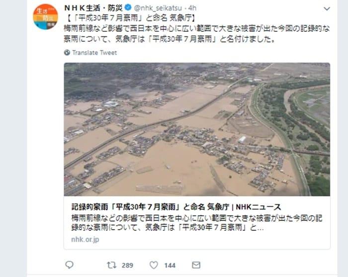 NHK生活・防災チャンネルの「平成30年7月豪雨」報道の模様 Twitterより