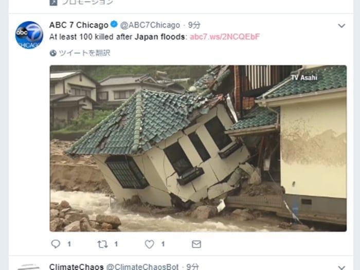 ABC7シカゴの「平成30年7月豪雨」報道の模様 Twitterより
