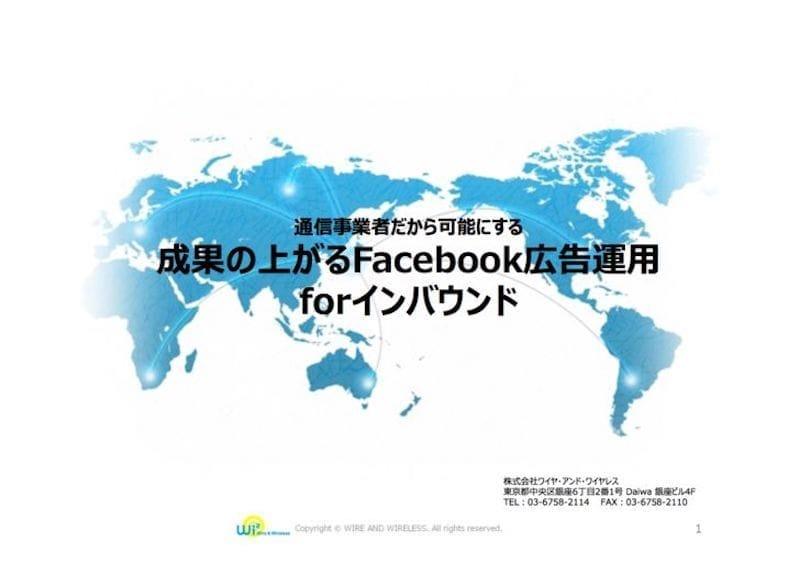 成果の上がるFacebook広告運用forインバウンド