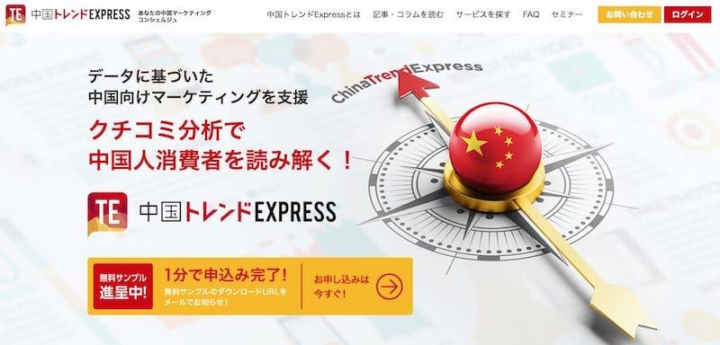 中国トレンドExpress