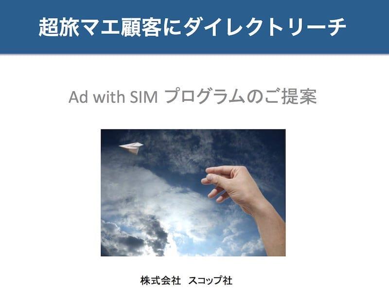 Ad with SIM プログラム
