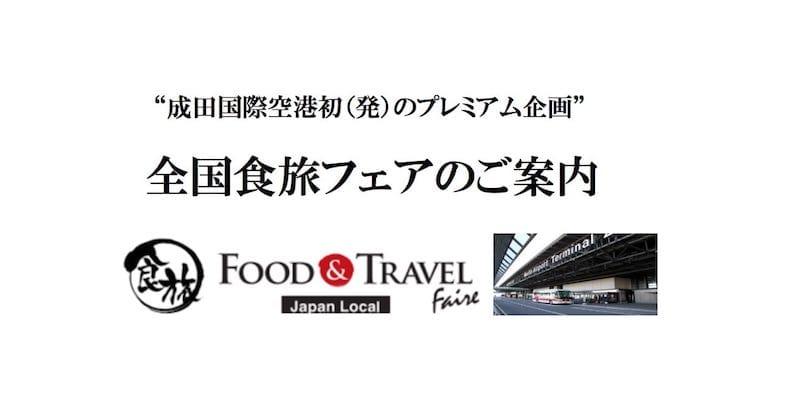 全国食旅フェア