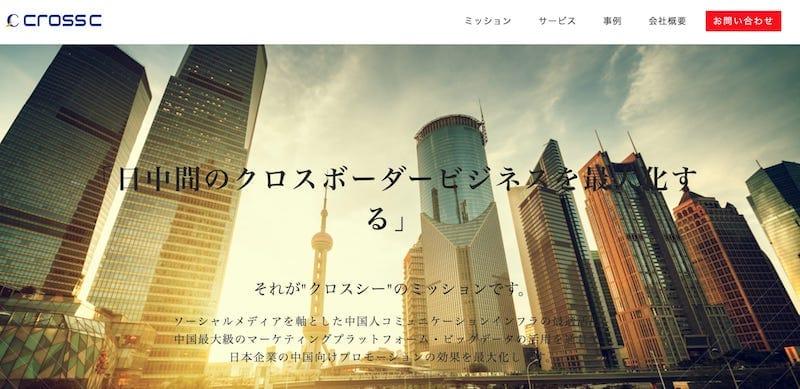 中国消費者向け日本情報メディア発信