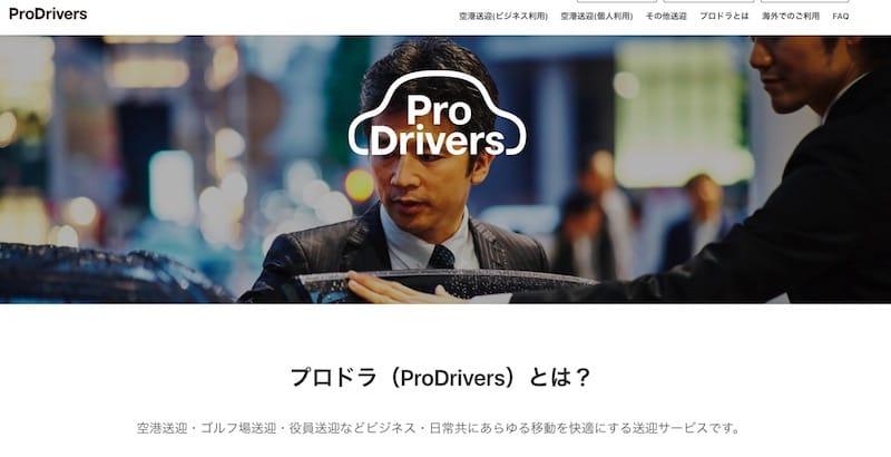 プロドラ公式WEBサイトより