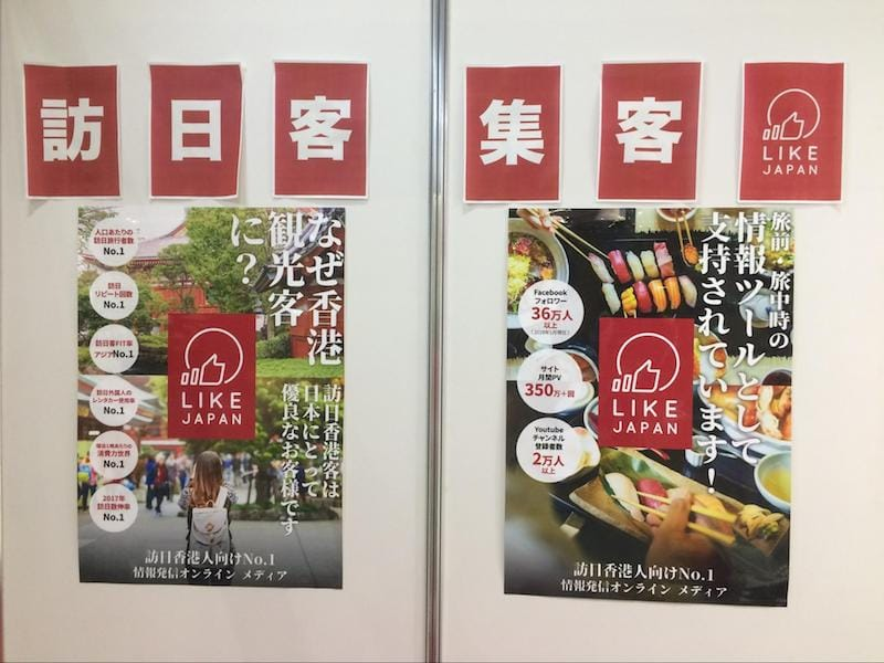 「LIKE Japan」のブース