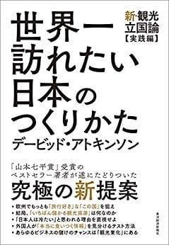 デービッド・アトキンソン氏著作『世界一訪れたい日本のつくりかた』