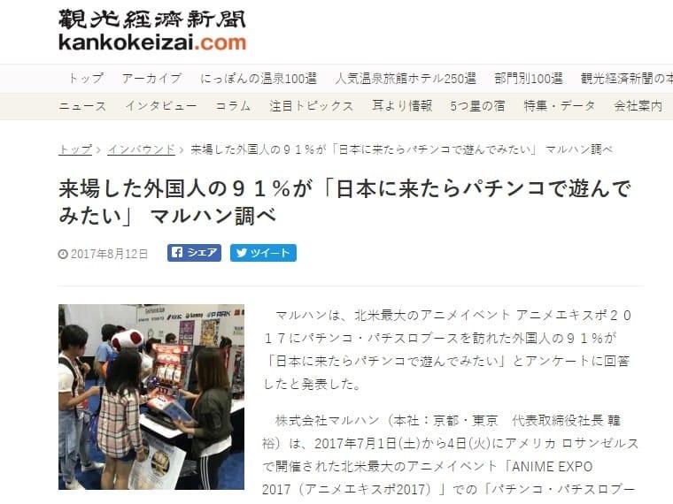 観光経済新聞 kankokeizai.com 2017.8.12記事より