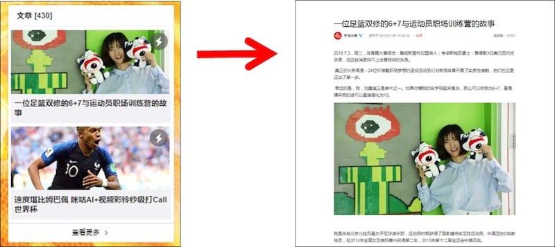 ▲「文章」には1,000字程度からそれ以上の、日本でいうブログ形式のコンテンツが格納されている