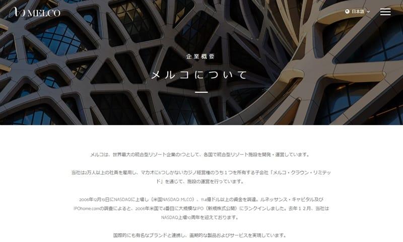 メルコリゾーツ&エンターテインメント