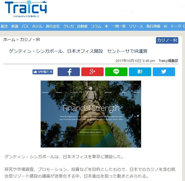 ゲンティン・シンガポール、日本オフィス開設 セントーサでIR運営   トラベルメディア「Traicy(トライシー)」より