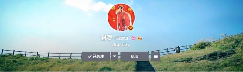 ▲現在Weiboで最も多くフォロワー数を有するシエ・ナーのアカウントはもちろん「金V」。フォロワー数は1億500万超(2018年7月29日現在)