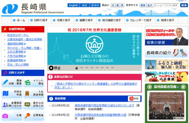 長崎県庁ホームページ