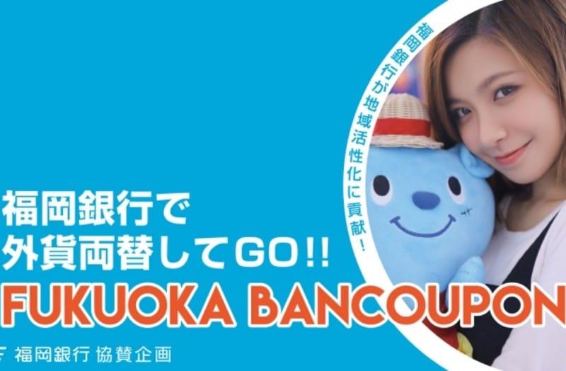 福岡銀行で外貨両替してGO! FUKUOKA BANCOUPON