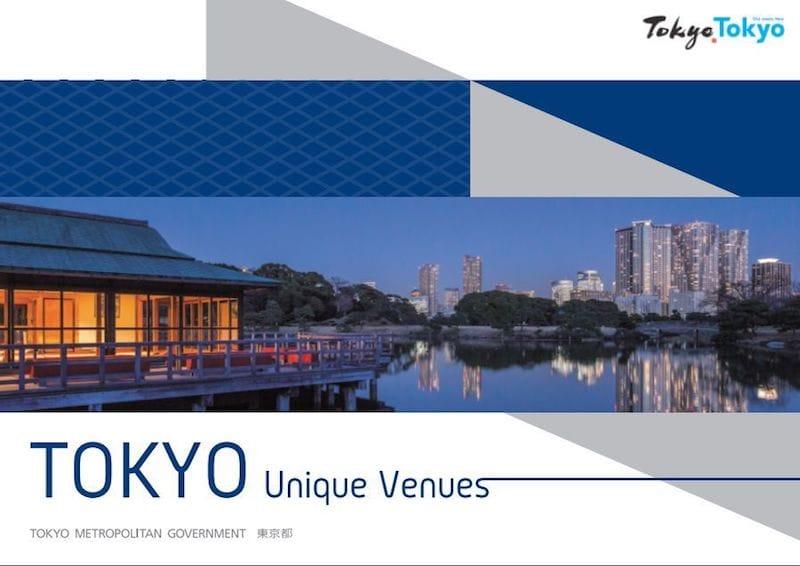 東京都が作成したユニークベニューPRパンフレット