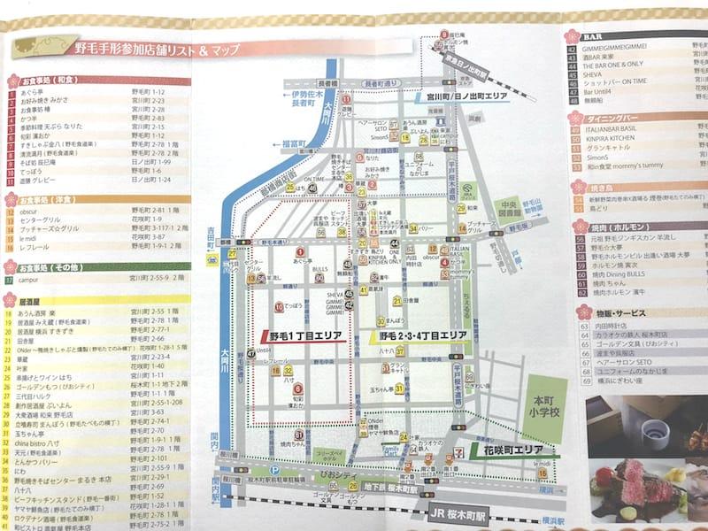70の店舗情報が掲載されているパンフレット