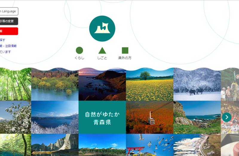 青森県庁ウェブサイト