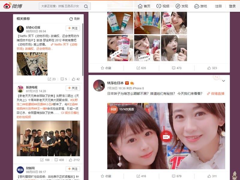 Weiboで人気のワンホン「林萍在日本」さんのアカウント Weiboより