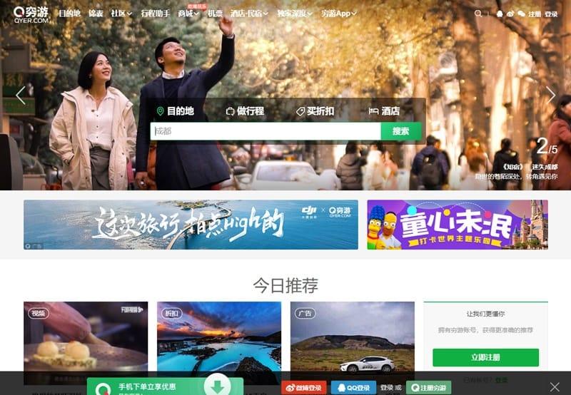 中国No.1の旅行ジャンルSNS「Qyer」トップページ