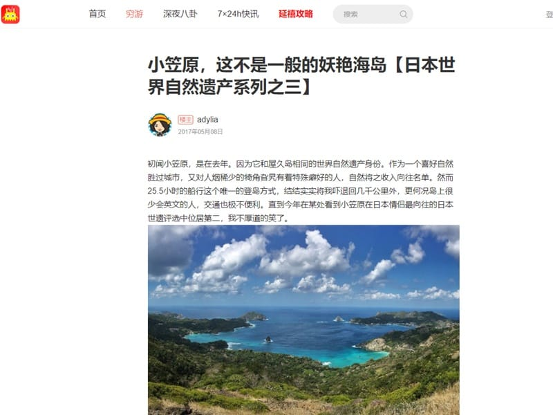 旅行系SNS「Qyer」に「Adylia」さんにより投稿された小笠原諸島の記事・中国語で200近い好意的なコメントがついている
