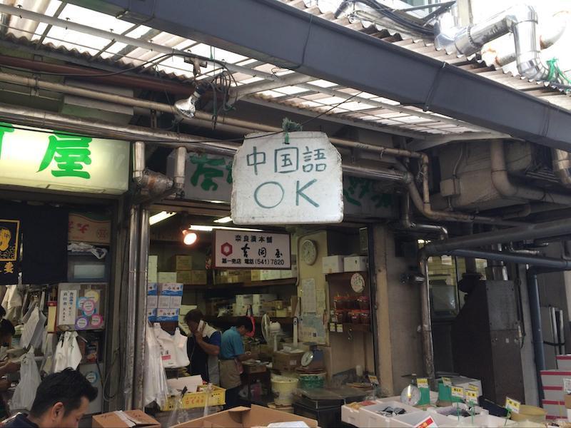 中国人を受け入れるお店