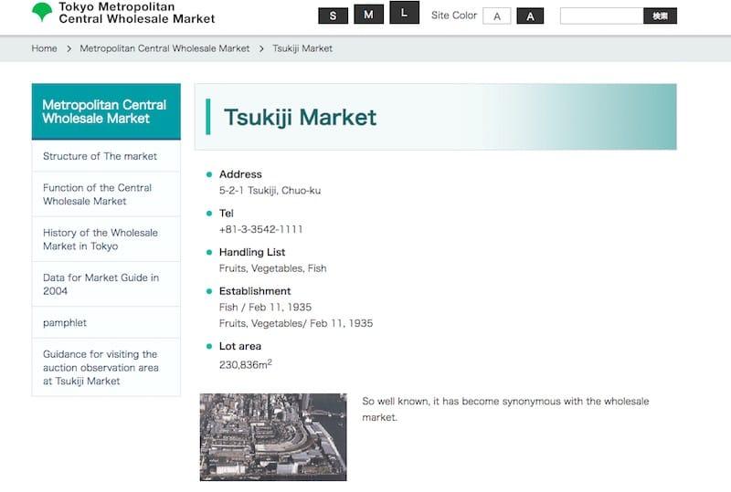 築地市場の休日情報を載せる東京メトロのWEBサイト