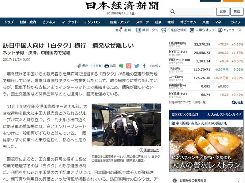 訪日中国人向け「白タク」横行 摘発なぜ難しい 日本経済新聞 2018年8月17日