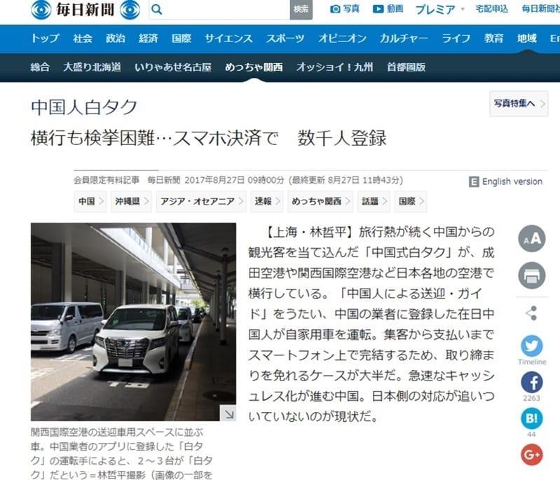 中国人白タク横行も検挙困難…スマホ決済で 数千人登録 毎日新聞2017年8月27日