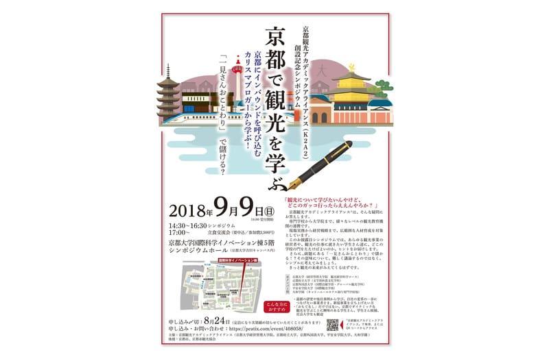 京都観光アカデミックアライアンス