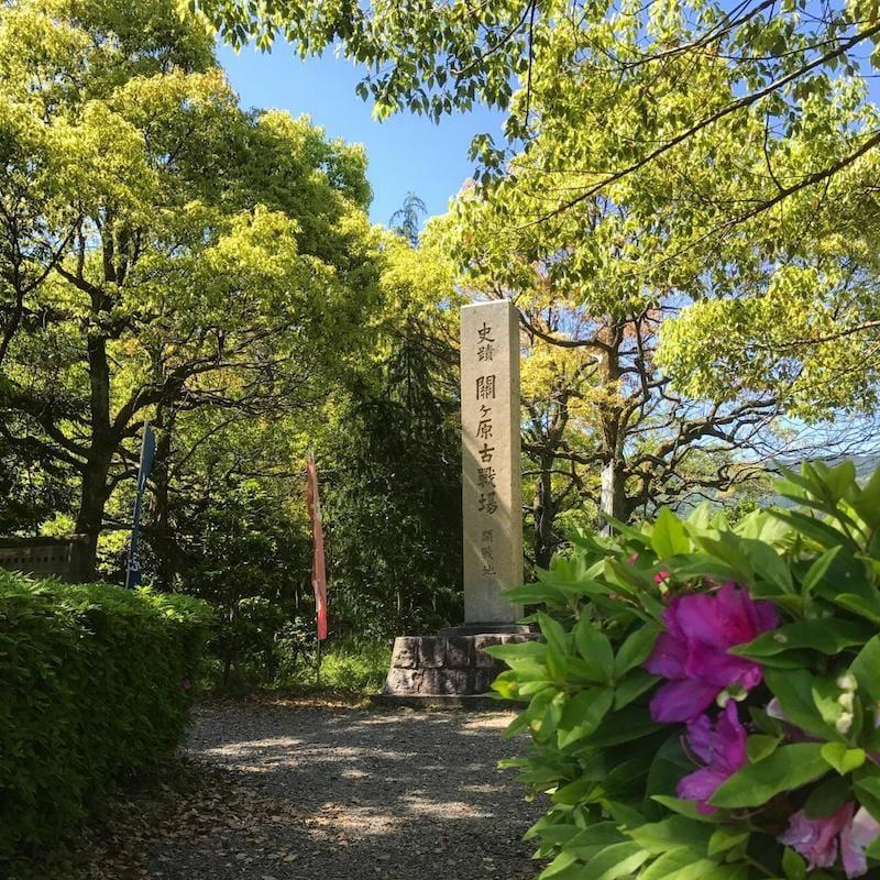 ▲関ヶ原古戦場跡。中部地域には、多くの史跡がある。