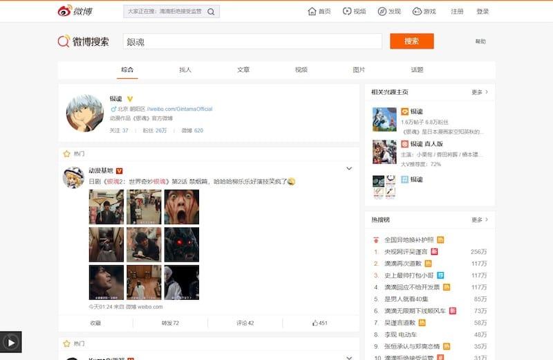 Weibo(微博)の『銀魂2』に関するコメントリスト