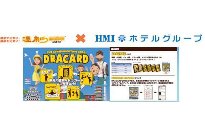 訪日外国人対応カード「DRACARD」