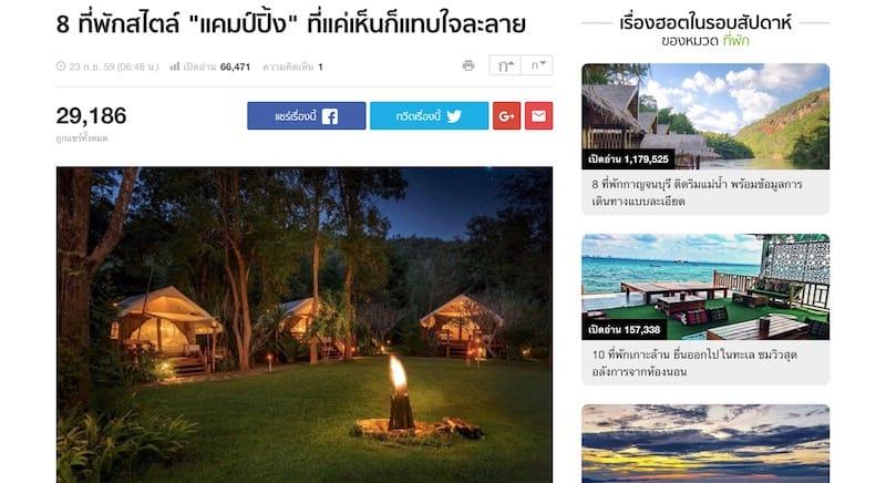 タイ国内で人気なグランピングスポット特集のブログ
