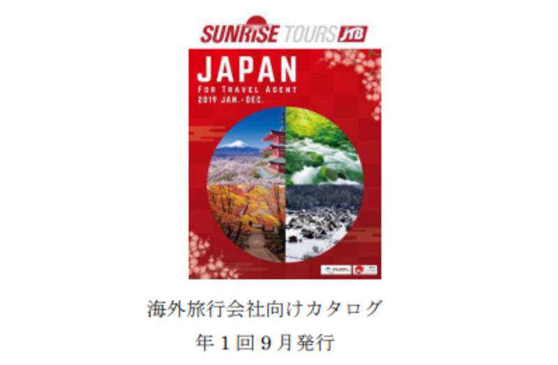 訪日外国人観光客向け「サンライズツアー」